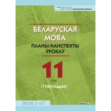 Беларуская мова. Планы-канспекты ўрокаў. 11 клас (I паўгоддзе)