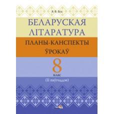 Беларуская літаратура: планы-канспекты ўрокаў. 8 клас (II паўгоддзе)