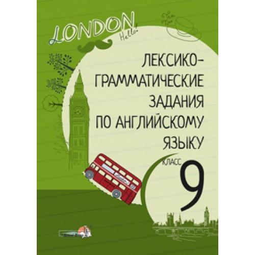 Лексико-грамматические задания по английскому языку. 9 класс