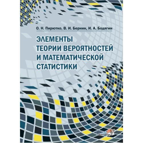 Элементы теории вероятностей и математической статистики