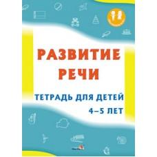 Развитие речи. Тетрадь для детей 4-5 лет