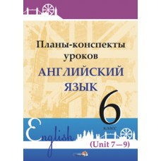 Планы-конспекты уроков. Английский язык. 6 класс (Unit 7-9)