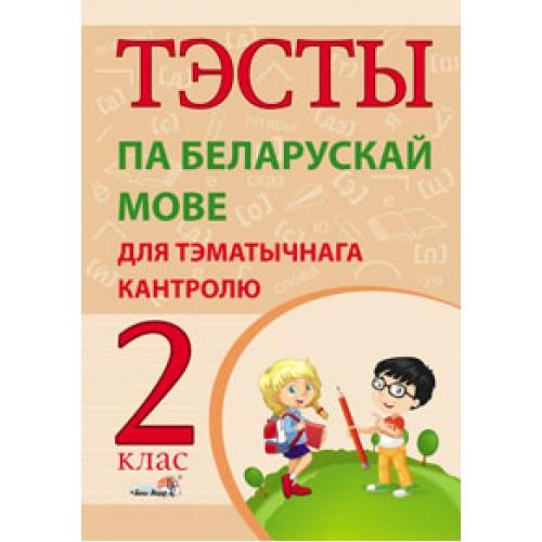 Тэсты па беларускай мове для тэматычнага кантролю. 2 клас