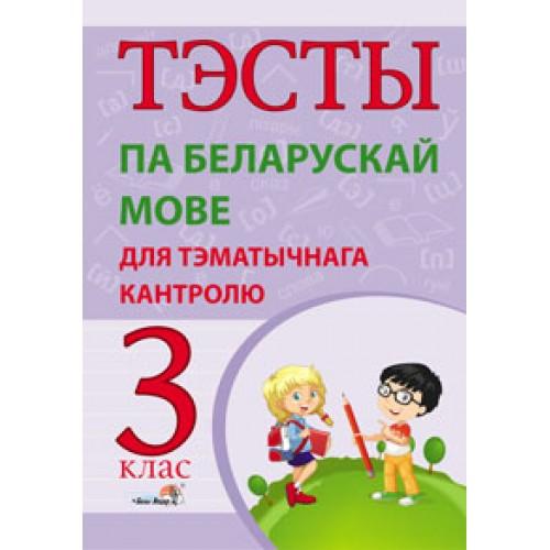 Тэсты па беларускай мове для тэматычнага кантролю. 3 клас