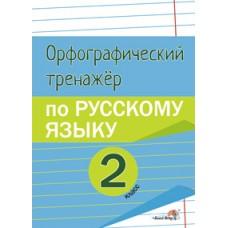 Орфографический тренажёр по русскому языку. 2 класс
