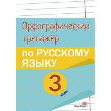 Орфографический тренажёр по русскому языку. 3 класс