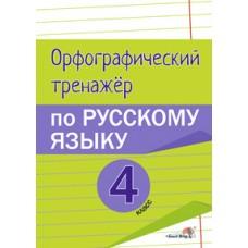 Орфографический тренажёр по русскому языку. 4 класс