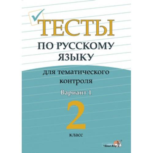 Тесты по русскому языку для тематического контроля. 2 класс. Вариант 1