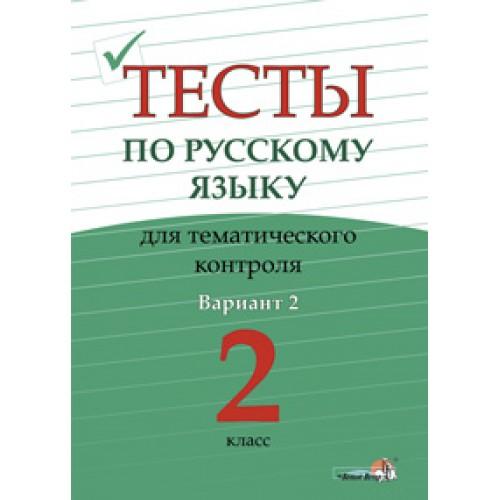 Тесты по русскому языку для тематического контроля. 2 класс. Вариант 2