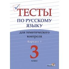 Тесты по русскому языку для тематического контроля. 3 класс. Вариант 1