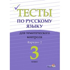 Тесты по русскому языку для тематического контроля. 3 класс. Вариант 2