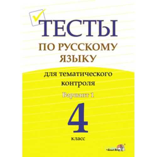 Тесты по русскому языку для тематического контроля. 4 класс. Вариант 1