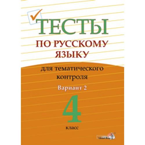 Тесты по русскому языку для тематического контроля. 4 класс. Вариант 2