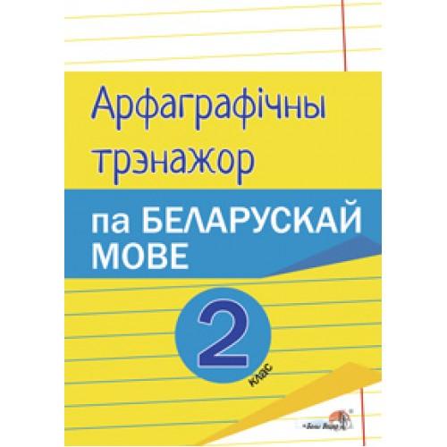 Арфаграфічны трэнажор па беларускай мове. 2 клас