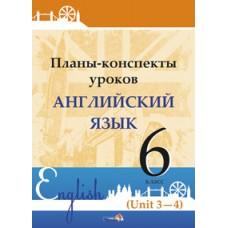 Планы-конспекты уроков. Английский язык. 6 класс (Unit 3-4)