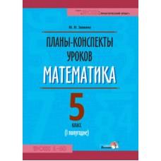 Планы-конспекты уроков. Математика. 5 класс (I полугодие)