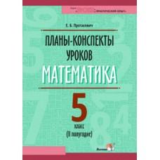 Планы-конспекты уроков. Математика. 5 класс (II полугодие)