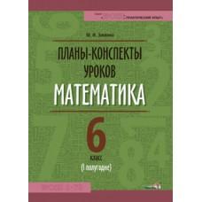 Планы-конспекты уроков. Математика. 6 класс (I полугодие)
