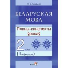 Беларуская мова. Планы-канспекты ўрокаў. 2 клас. II паўгоддзе