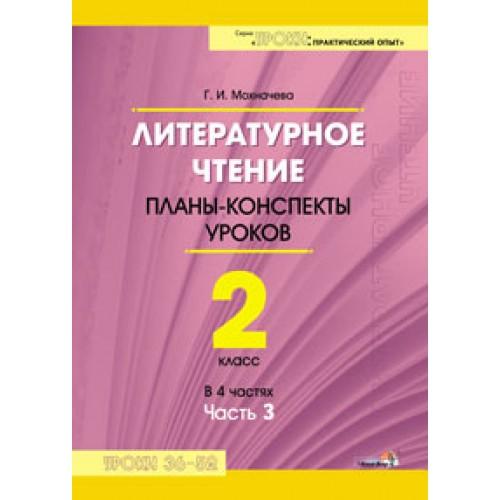 Мохначева Г.И. Литературное чтение. Планы-конспекты уроков. 2 класс. В 4 частях. Часть 3