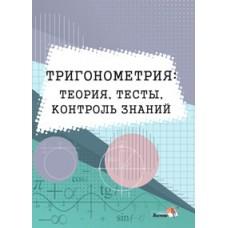 Тригонометрия: теория, тесты, контроль знаний