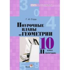 Поурочные планы по геометрии. 10 класс (II полугодие)