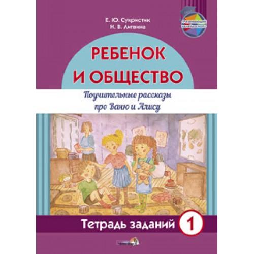 Ребёнок и общество. Поучительные рассказы про Ваню и Алису. Тетрадь заданий 1