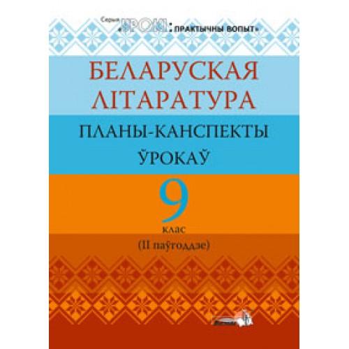 Беларуская літаратура. Планы-канспекты ўрокаў. 9 клас (II паўг.)