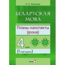 Беларуская мова. Планы-канспекты ўрокаў. 4 клас. I паўгоддзе