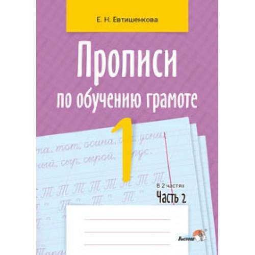 Прописи по обучению грамоте. 1 класс: в 2 частях. Часть 2