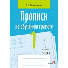Прописи по обучению грамоте. 1 класс : в 2 частях. Часть 1
