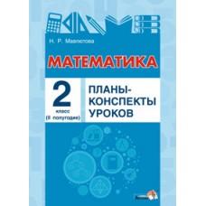 Математика. Планы-конспекты уроков. 2 класс. II полугодие
