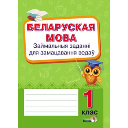 Беларуская мова. Займальныя заданні для замацавання ведаў. 1 клас