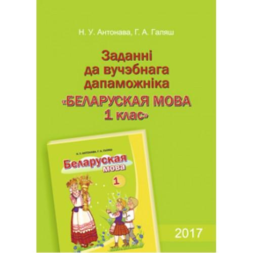 Заданні да вучэбнага дапаможніка Беларуская мова, 1 клас