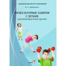 Физкультурные занятия с детьми в разновозрастной группе