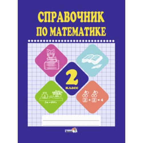 Справочник по математике. 2 класс