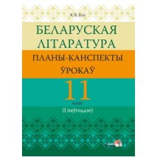 Беларуская літаратура: планы-канспекты ўрокаў. 11 клас (I паўгоддзе)