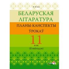 Беларуская літаратура: планы-канспекты ўрокаў. 11 клас (II паўгоддзе)