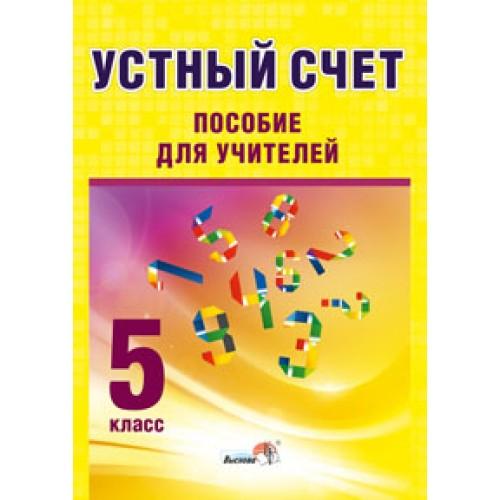 Устный счет. 5 класс : пособие для учителей