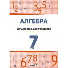 Алгебра. 7 класс : справочник для учащихся