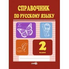 Справочник по русскому языку. 2 класс