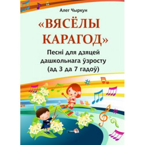 Вясёлы карагод. Песні для дзяцей дашкольнага ўзросту (ад 3 да 7 гадоў)