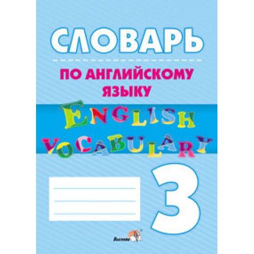 Словарь по английскому языку. English vocabulary. 3 класс