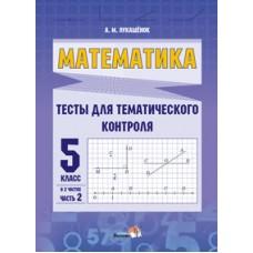 Математика. Тесты для тематического контроля. 5 класс. В 2 частях. Часть 2