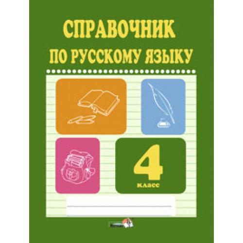 Справочник по русскому языку. 4 класс
