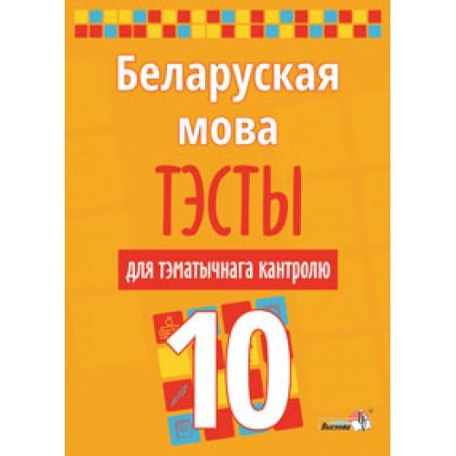 Беларуская мова. Тэсты для тэматычнага кантролю. 10 клас