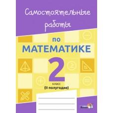 Самостоятельные работы по математике. 2 класс. II полугодие