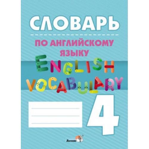 Словарь по английскому языку. English vocabulary. 4 класс