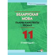 Беларуская мова. Планы-канспекты ўрокаў. 11 клас (II паўгоддзе)