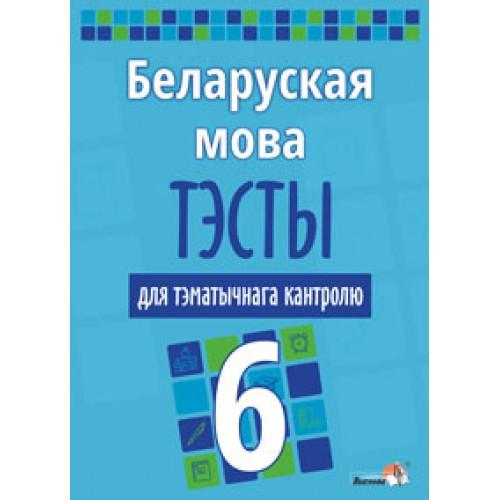 Беларуская мова. Тэсты для тэматычнага кантролю. 6 клас